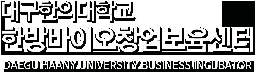 대구한의대학교 한방바이오창업보육센터